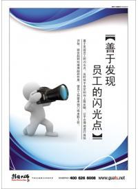 企业管理宣传标语 善于发现员工的闪光点