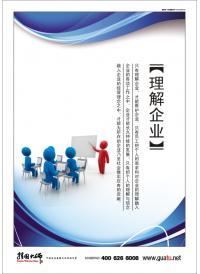 企业办公室文化标语 理解企业