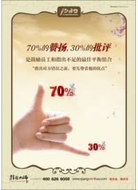 沟通口号 70%的赞扬,30%的批评
