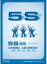 5s整理图片 5S运动