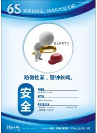 6s管理图片 6S安全