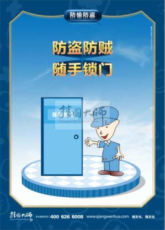 随手锁门标�_安全标语 防盗标语 防盗防贼随手锁门_安全管理标语