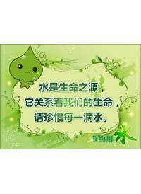 节约用水标语 水是生命之源