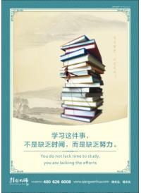 图书阅览室的标语 学习这件事,不是缺乏时间,而是缺乏努力