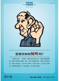 办公室沟通标语 你懂得如何倾听吗?