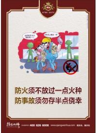 安全口号 防火须不放过一点火种 防事故须勿存半点侥幸