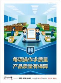 品质管理标语 品质部标语 每项操作求质量 产品质量有保障