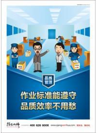 品质管理方法 工厂品质管理  作业标准能遵守 品质效率不用愁