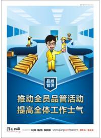 品质宣传标语 推动全员品管活动 提高全体工作士气