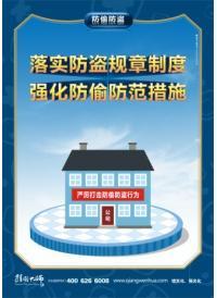 防盗图片 落实防盗规章制度 强化防范措施