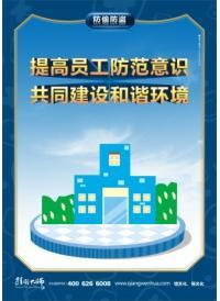 防盗宣传标语 提高员工防范意识 共同建设和谐环境