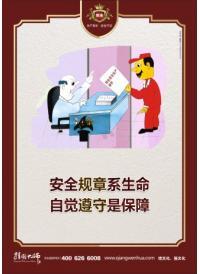 工厂安全标语 安全规章系生命 自觉遵守是保障