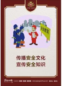 安全宣传标语 传播安全文化 宣传安全知识
