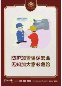 安全口号 防护加警惕保安全