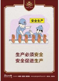 安全挂图 生产必须安全 安全促进生产