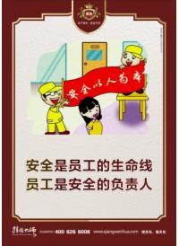 安全标语 安全是员工的生命线 员工是安全的负责人