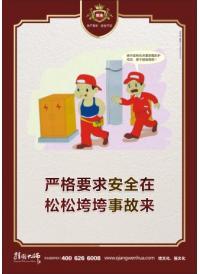 企业安全标语 严格要求安全在 松松垮垮事故来