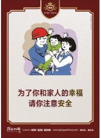 安全标语口号 为了你和家人的幸福 请你注意安全