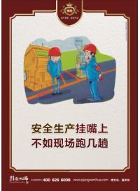 安全生产标语大全 安全生产挂嘴上 不如现场跑几趟