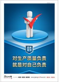 生产质量标语  品质管理宣传栏 对生产质量负责,就是对自己负责