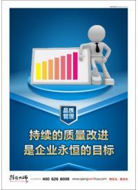 质量目标口号 品质宣传图片  持续的质量改进是企业永恒的目标