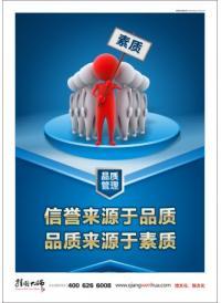 企业质量管理标语 工厂品质管理 信誉来源于品质,品质来源于素质