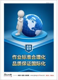 品质管理标语 作业标准合理化 品质保证国际化