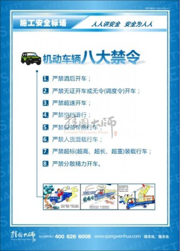 標語 防止 交通 事故