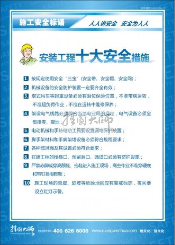 施工现场安全标语对联图片 施工现场安全标语,安全标语对联