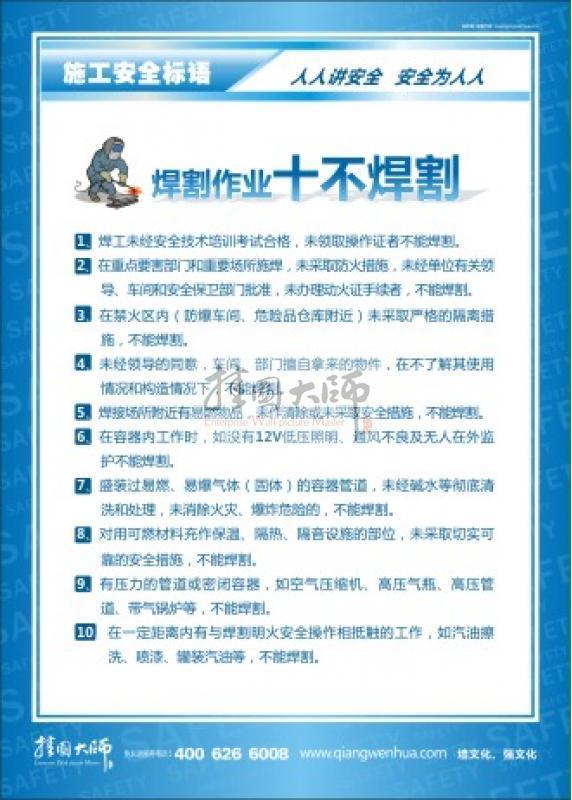 施工工地安全标语 车间安全标语 生产安全标语 施工工地