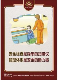 安全生产标语大全 安全检查是隐患的扫描仪 管理体系是安全的助力器