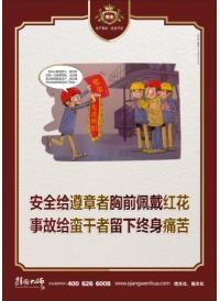 车间安全标语 安全给遵章者胸前佩戴红花