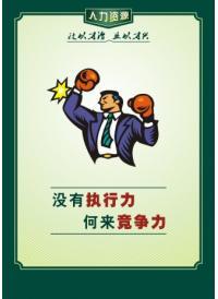 员工执行力标语 没有执行力,何来竞争力