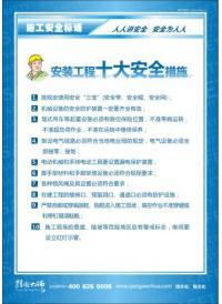 施工现场安全标语 安装工厂十大安全措施