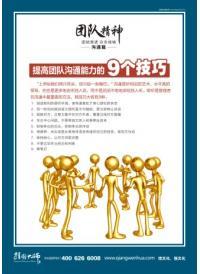 团队协作与沟通技巧 提高团队沟通能力的8个技巧