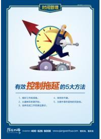 时间管理图片 有效控制拖延的5大方法