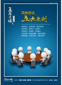 会议室文化墙 高效会议五大原则