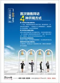 首次销售拜访4种开局方式 企业培训标语 销售培训口号