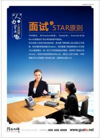 面试的STAR原则 人力资源办公室标语