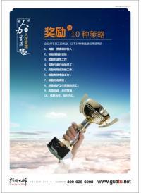 奖励的10种策略 人事行政标语
