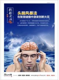 头脑风暴法 在智慧碰撞中激发创新火花 研发中心标语