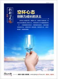 空杯心态 创新成长的沃土 空杯心态图片