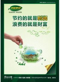 节约的就是利润 浪费的就是财富  节能减排环保标语