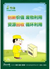 循环经济宣传标语,工厂节能减排标语