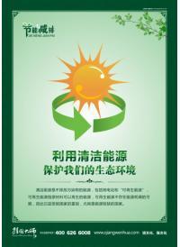利用清洁能源 保护我们的生态环境 保护生态环境标语