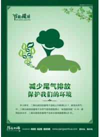 减少尾气排放 保护我们的环境 节能减排小标语