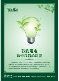 节约用电 珍惜我们的环境 保护环境的宣传口号