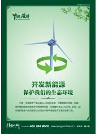 开发新能源 保护我们的生态环境 保护环境的小标语