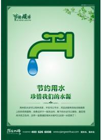 节约用水 珍惜我们的水源 节约用水标语口号