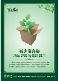 减少废弃物 增加资源的循环利用 环境保护口号